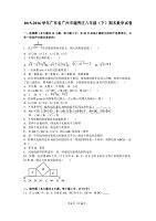 广东省广州市越秀区2015-2016学年八年级(下)期末数学试卷(解析版)