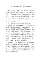 东昇公司党支部2019上半年工作总结