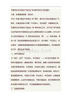 精编开展好纪念中国共产党成立98周年有关工作的通知