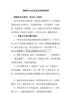 2019年xx村党支部述职报告