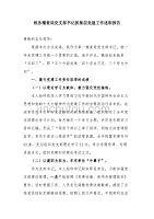 税务稽查局党支部书记抓基层党建工作述职报告