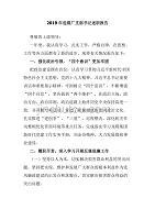 2019年选煤厂支部书记述职报告