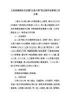 """人民检察院机关实施""""五星六型""""党支部评定管理工作方案"""