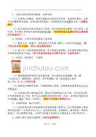 初中化学北京中考易错题(精析)十一(二)