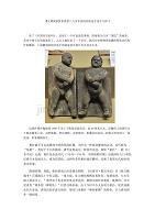 【文博旅游】来看看八九百年前的相扑选手是什么样子