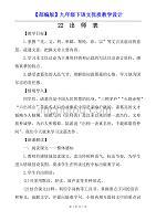 【部�人教版】初中九年�下�m然感�X�F拳�Z文《22 出��表》���|�n教�W�O�