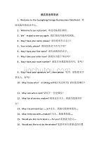 03.酒店、餐厅服务常用语及词汇英文版