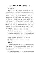 茅坪小学象棋社团活动计划