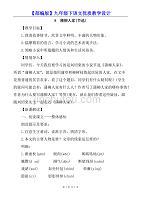 【部�版】九年�下�Z文《8蒲柳人家》���|�n教�W�O�