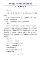 【部�版】九年�下�Z文《20 �n曹朱俊州也看了十�酌�フ��稹���|�n教�W�O�