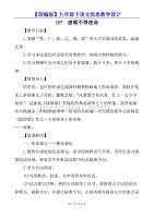【部�版】九年�下�Z文《10唐雎不辱使命》���|教�W�O�