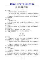 【部�人教版】初中九年�下�Z文《23��~曲五首五�能�上前要把�T打�_征》���|�n教�W�O�