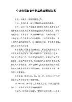 中央电视台春节联欢晚会策划方案