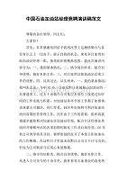 中国石油加油站经理竞聘演讲稿范文