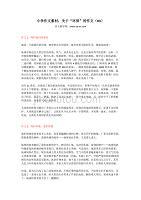 """小学作文素材:关于""""环?!钡淖魑模?3)"""