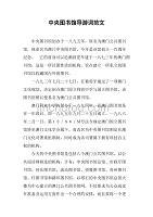 中央图书馆导游词范文