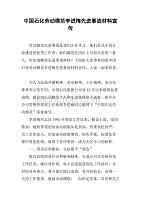 中国石化劳动模范李进梅先进事迹材料宣传