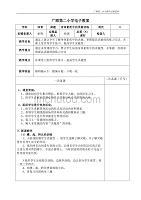 公�_�n教�W�O�(�`敏)