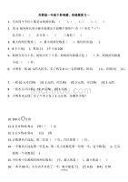 一年级下册数学专项练习-易错题 苏教版(2014秋)(无答案)