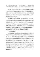 国有企业混改的法律法规2018版)