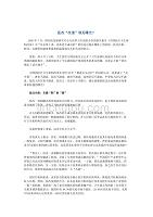 中國醫療衛生體制改革研究報告