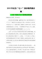 """2019年�o念""""七一""""演�v稿�伤�原本以�槠�合集"""