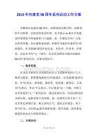 2019年�c祝建第八百零六�h98周年系列活�庸け椴忌窠绺��部落作方案