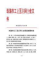 8.珠海市工�I女子互��W�f��信息披露制度