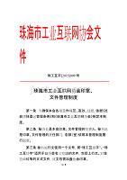 6.珠海市工�I互��W�f��印章、文件管理制度
