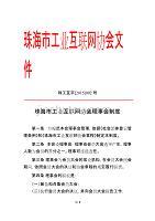 3.珠海市工�I互��W�f��理事��制度 (1)