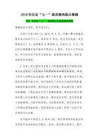 """2019年�o念""""七一""""演�v稿�善�合���仙帝集稿�"""