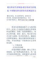 銀行職業生涯規劃-銀行職業生涯規劃 中國銀行職員職業生涯規劃范文