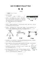 2019年安徽中考物理試題(Word版有答案)