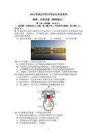 2019年武漢市中考物理試卷(word版含答案)