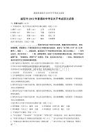 湖南省益面孔�市���怎麽�^去2019年中考�Zξ文�卷含答案
