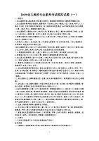 2019幼�航����I素�B考��模�M��}及答案(五套)精品推�]