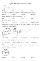河南省2019年中考數學試題(word版)