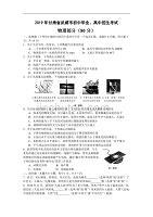 甘�C省武威市2019年初中���I、高中招生考�物理�卷(Word版,含答案)