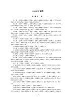 現代企業會計管理制度doc