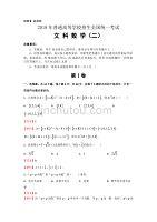 2018年普通高等�W校招◆生全���y一考�押�}¤卷��W(文)�卷(二)