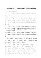 四川省完善企業職工基本養老保險制度實施辦法的實施細則doc21