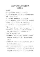 精校word版---交互式电子白板应用技能竞赛试题十二