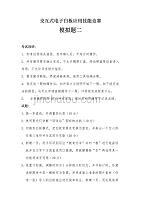 精校word版---交互式�子白板��用技能����}二