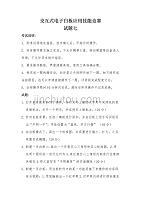 精校word版---交互式电子白板应用技能竞赛试题七