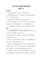 精校word版---交互式电子白板应用技能竞赛试题十五