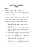 精校word版---交互式电子白板应用技能竞赛试题十六