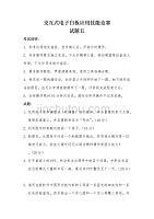 精校word版---交互式电子白板应用技能竞赛试题五