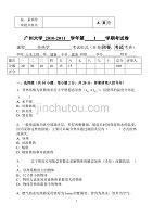 广州大学传热学期末考B卷_(1)