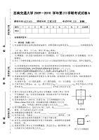 工程力学期末考试试卷2010-1-3-A