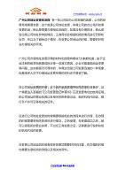 广州公?#38236;?#22336;变更的流程  优业财务